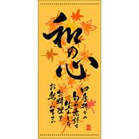 フルカラー店頭幕(懸垂幕) 和の心 秋 素材:ポンジ (3490)