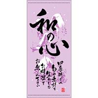 フルカラー店頭幕(懸垂幕) 和の心 冬 素材:ポンジ (3491)