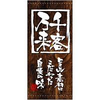 フルカラー店頭幕(懸垂幕) 千客万来 (木目柄) 素材:ポンジ (3494)