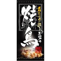 フルカラー店頭幕(懸垂幕) 焼鳥 「美味探求」 黒・白抜 素材:ポンジ (3497)