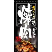 フルカラー店頭幕(懸垂幕) 焼肉 「美味探求」写真入り 素材:ポンジ (3503)