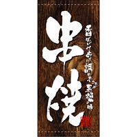フルカラー店頭幕(懸垂幕) 串焼 (木目柄) 素材:ポンジ (3504)