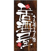 フルカラー店頭幕(懸垂幕) 居酒屋 (木目柄) 素材:ポンジ (3505)