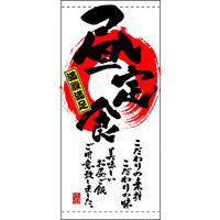 フルカラー店頭幕(懸垂幕) 昼定食 満腹満足 素材:ポンジ (3508)
