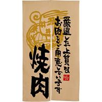 【新商品】焼肉 厳選した上質の エステル麻のれん (3569)