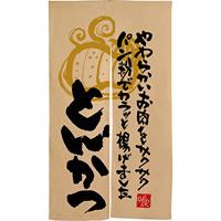 【新商品】とんかつ やわらかいお肉を エステル麻のれん (3571)