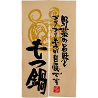 【新商品】もつ鍋 野菜の旨味と エステル麻のれん (3572)