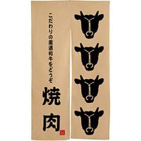【新商品】焼肉 牛柄 黒文字 エステル麻のれん (3581)