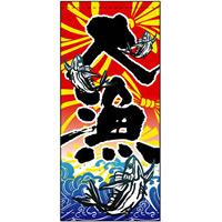 フルカラー店頭幕 (3476) 大漁 (ポンジ)