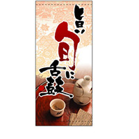 フルカラー店頭幕 (3739) 旨い旬に舌鼓 (ポンジ)