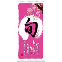 フルカラー店頭幕(懸垂幕) 旬 春 素材:ポンジ (3741)