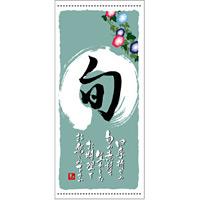 フルカラー店頭幕(懸垂幕) 旬 夏 素材:ポンジ (3742)