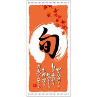 フルカラー店頭幕(懸垂幕) 旬 秋 素材:ポンジ (3743)