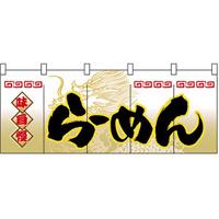 【新商品】らーめん (黄龍) のれん (3931)