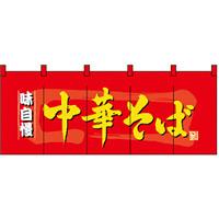 【新商品】中華そば のれん (3932)