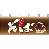 【新商品】そば のれん (3933)