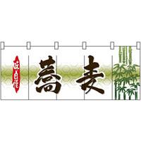 【新商品】蕎麦 のれん (3934)