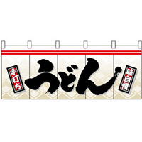 【新商品】うどん のれん (3935)