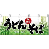 【新商品】うどん・そば のれん (3936)