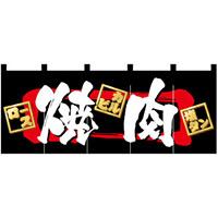 【新商品】焼肉 のれん (3937)