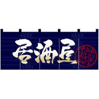 【新商品】居酒屋 のれん (3938)