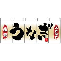 【新商品】うなぎ のれん (3940)