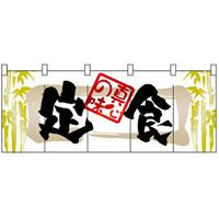 【新商品】定食 のれん (3941)