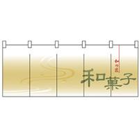 【新商品】和菓子 のれん (3945)