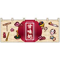 【新商品】甘味処 のれん (3946)
