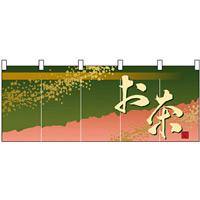 【新商品】お茶 のれん (3947)