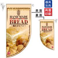 HAND MADE BREAD (写真付) Rフラッグ ミニ(遮光・両面印刷) (4001)