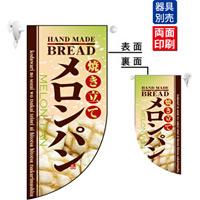 焼き立てメロンパン Rフラッグ ミニ(遮光・両面印刷) (4005)