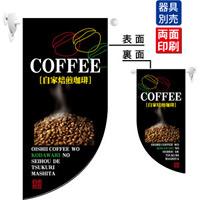 COFFEE 自家焙煎珈琲 Rフラッグ ミニ(遮光・両面印刷) (4008)