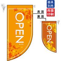 OPEN秋 (オレンジ地に白文字) Rフラッグ ミニ(遮光・両面印刷) (4012)