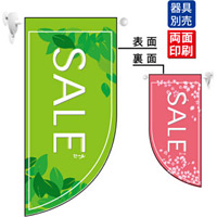 SALE春 (表面:緑 裏面:ピンク) Rフラッグ ミニ(遮光・両面印刷) (4014)