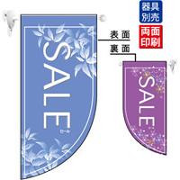 SALE冬 (表面:薄い青 裏面:紫) Rフラッグ ミニ(遮光・両面印刷) (4017)