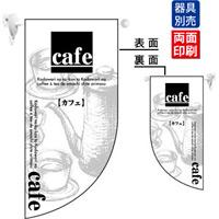 cafe カフェ Rフラッグ ミニ(遮光・両面印刷) (4019)