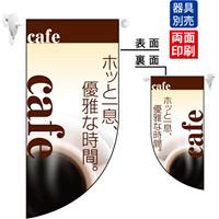 ホッと一息優雅な時間 cafe (茶色ベース) Rフラッグ ミニ(遮光・両面印刷) (4020)