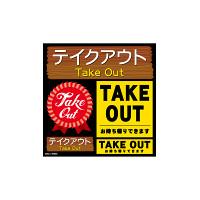 デコレーションシール テイクアウト Take Out (40322)