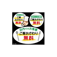 デコレーションシール 店内でのお食事ご飯おかわり無料 (40324)