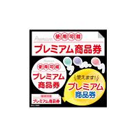 デコレーションシール プレミアム商品券使用可能 (40326)