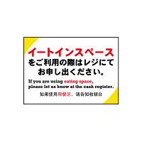 ウィンドウシール(吸着ターポリン) イートインスペースをご利用の際はレジにてお申し出ください。 A4 (40329)