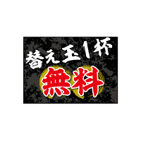 ウィンドウシール(吸着ターポリン) 替玉1杯無料 A4 (40332)
