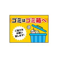 ウィンドウシール(吸着ターポリン)  ゴミはゴミ箱へ A4 (40334)