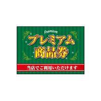 ウィンドウシール(吸着ターポリン) プレミアム商品券 A5 (40341)