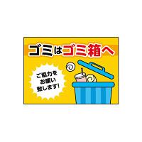 ウィンドウシール(吸着ターポリン)  ゴミはゴミ箱へ A5 (40342)