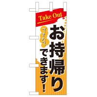 お持ち帰り Take out ミニのぼり (43277)