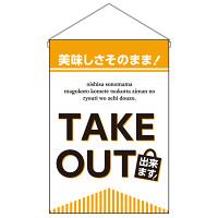 TAKE OUT できます 吊り下げ旗 (43284)