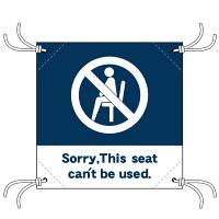 コロナ対策 座席間引き用簡易イスシート 紺地 This seat cant be used (44132)