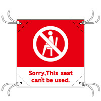 コロナ対策 座席間引き用簡易イスシート 赤地 This seat cant be used (44133)